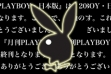 Playboy's Japanese Edition Ends 33-Year Run
