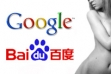 China Attacks Google, Baidu in Effort to Ban Online Adult Content