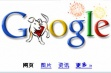 Google Hearing Postponed, China Version Launches