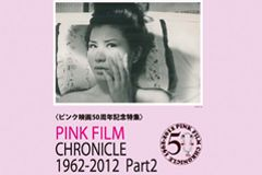 Japanese 'Pink Film' Festival Celebrates 50 Years of Soft Porn