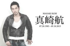 Gay Japanese Porn Star Masaki Koh Has Died
